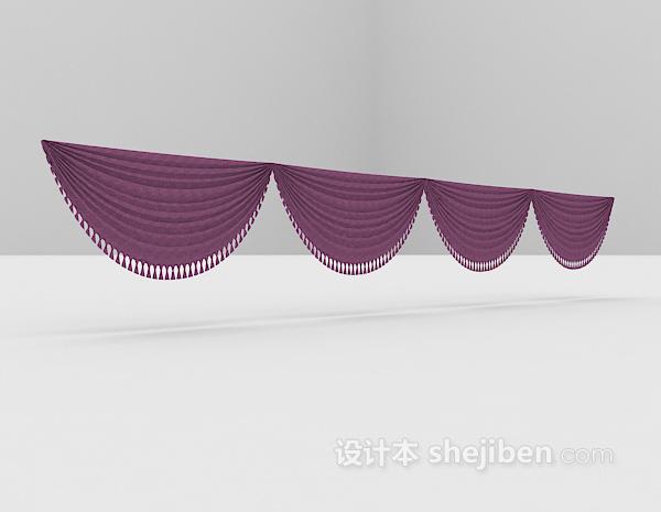 紫色帘头模型下载