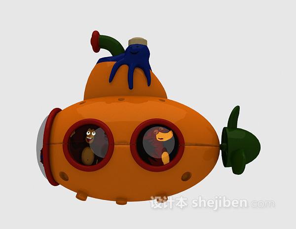 儿童玩具潜水艇模型 3d模型下载