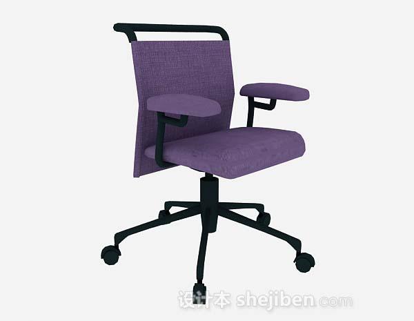 紫色办公椅