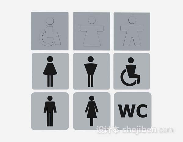 公共厕所标识
