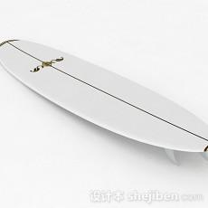 白色简约冲浪板3d模型下载