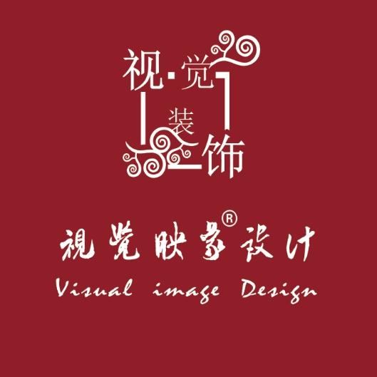 视觉映象设计
