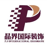 品界国际装饰