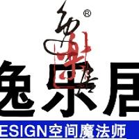 逸乐居装饰设计工程