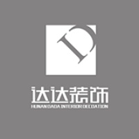 湖南达达装饰设计工程有限公司