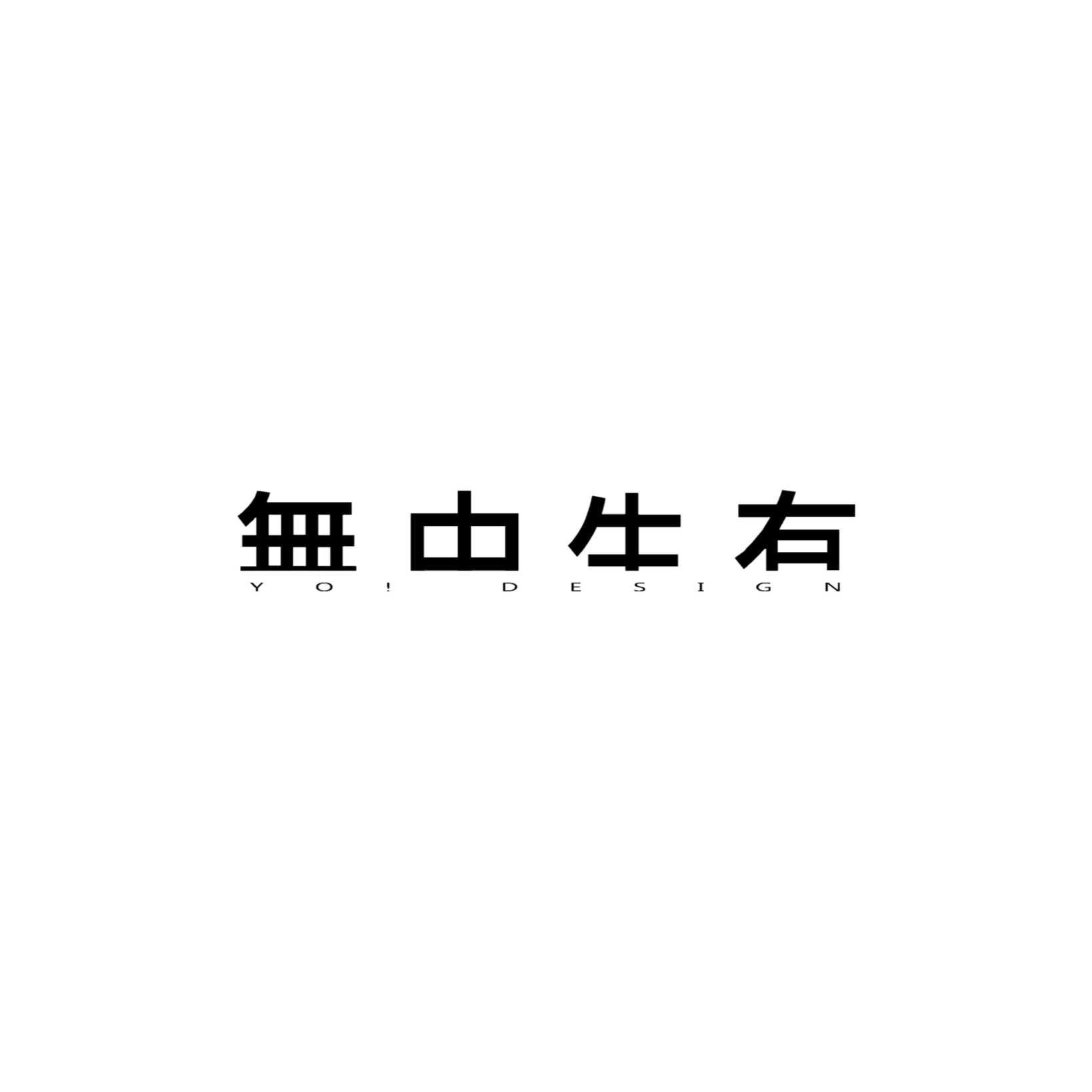 无中生有DESIGN