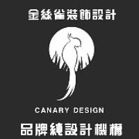 金丝雀设计CANARY-DESI