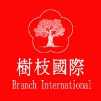 树枝国际-装饰设计