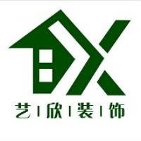 信阳艺欣装饰设计工程有限公司