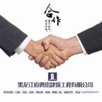 黑龙江勇铭建筑工程有限公司