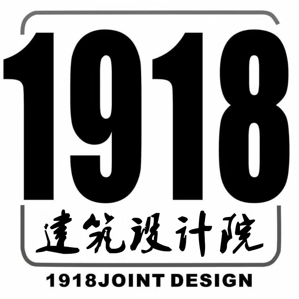 1918联合设计
