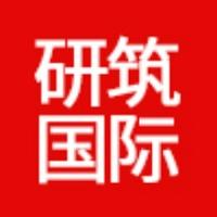 研筑国际室内设计事务所