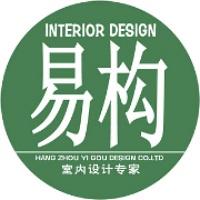 杭州易构装饰设计有限