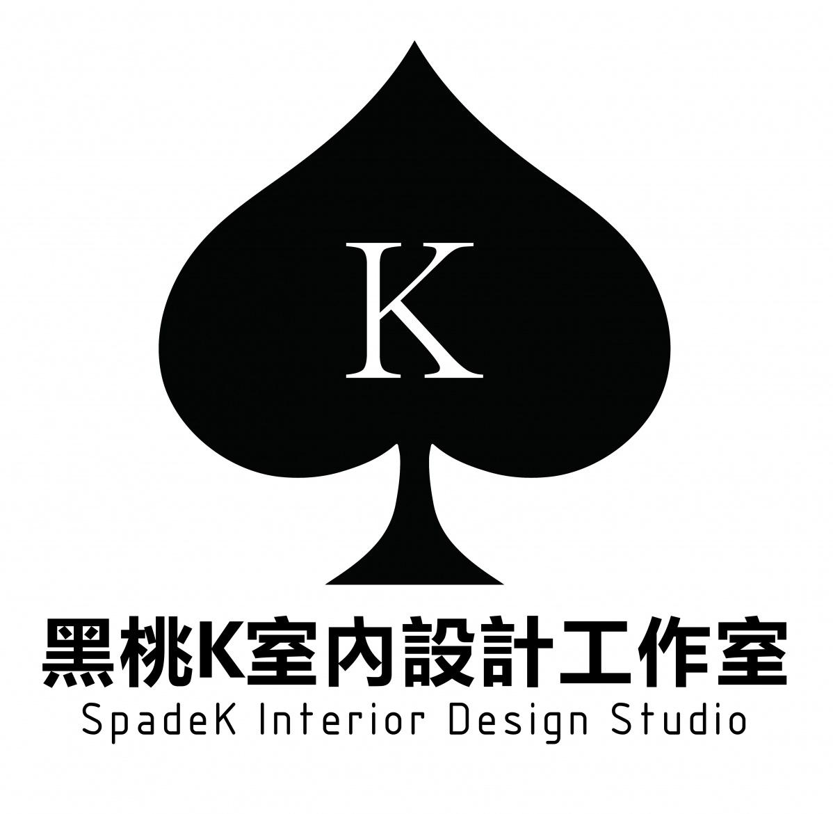 黑桃K室内设计工作室