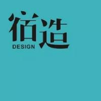 宿造设计机构