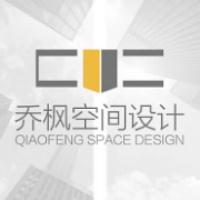 乔枫空间设计