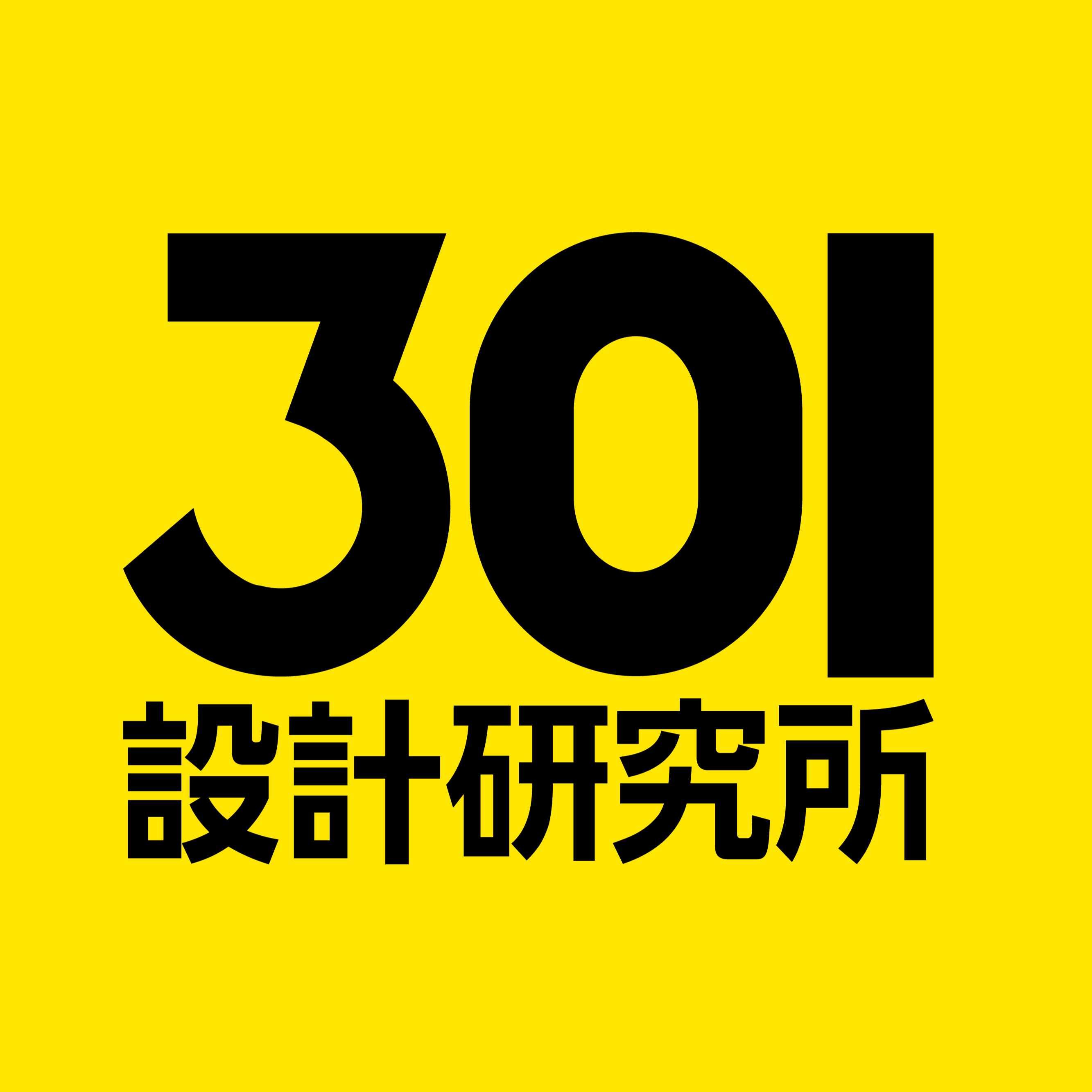 301设计研究