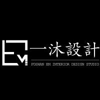 一沐设计事务所