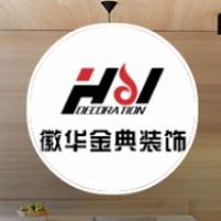 北京徽华金典装饰工程有限公司