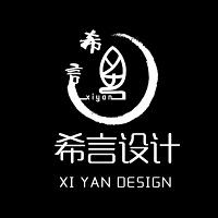 贵州希言设计事务所