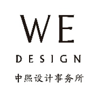 中熙設計事務所