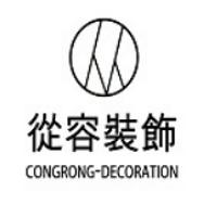 广州从容装饰