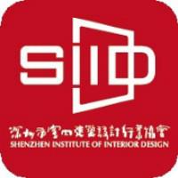 深圳室內建筑設計行業協會