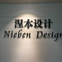 苏州涅本设计