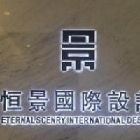 恒景国际设计