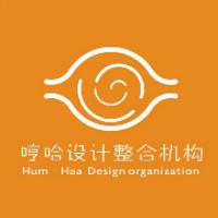 广州哼哈设计整合机构