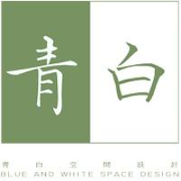 青白空間設計