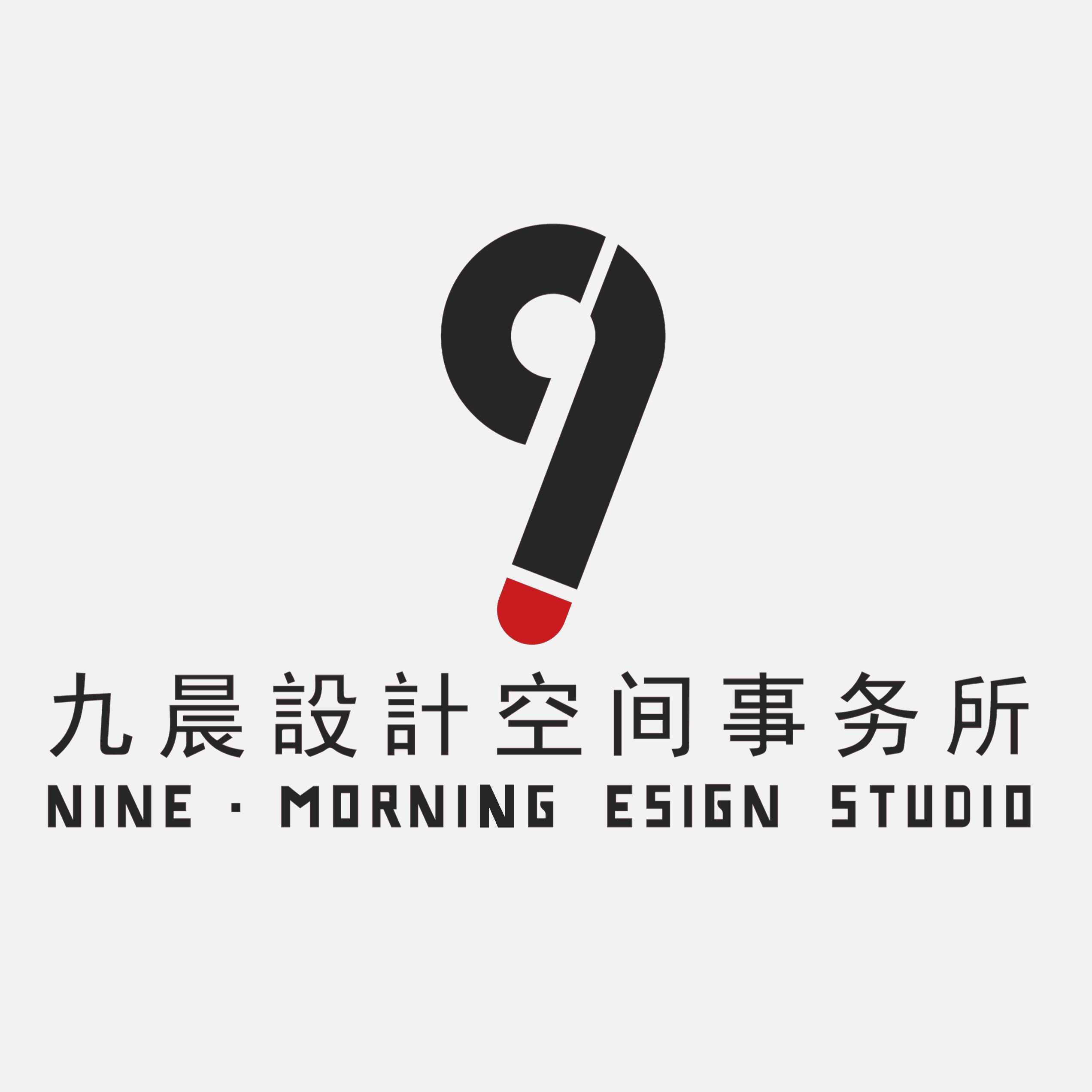 九晨设计事务所