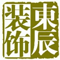 贵溪東辰装饰设计