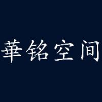 华铭空间设计事务所